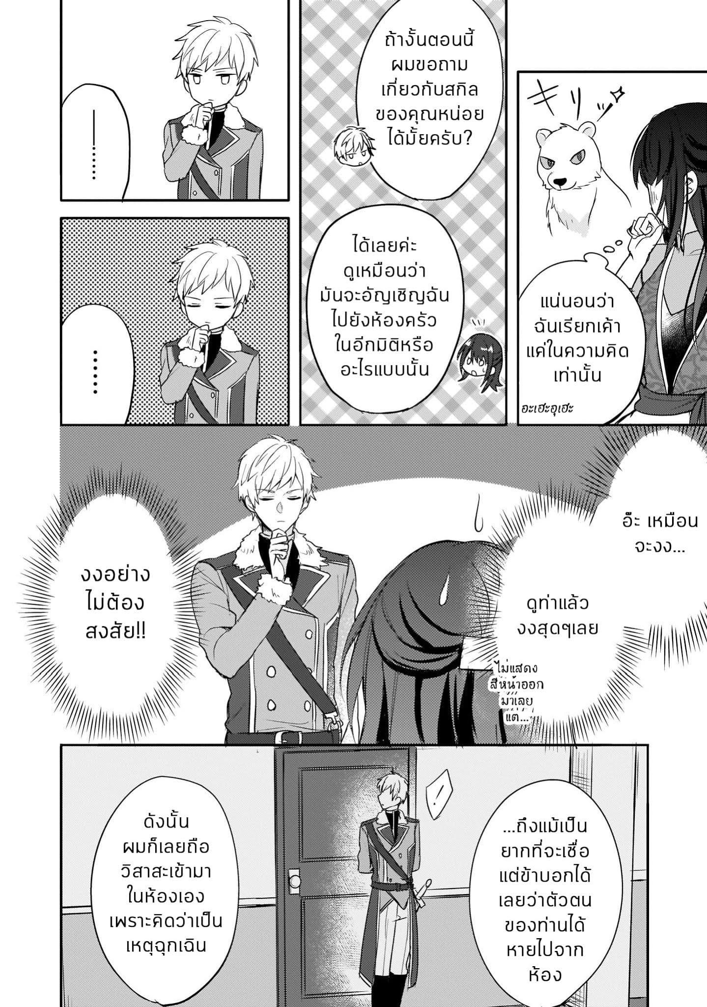 อ่านการ์ตูน Skill Daidokoro Shoukan wa Sugoi! Isekai de Gohan Tsukutte Point Tamemasu ตอนที่ 2 หน้าที่ 8