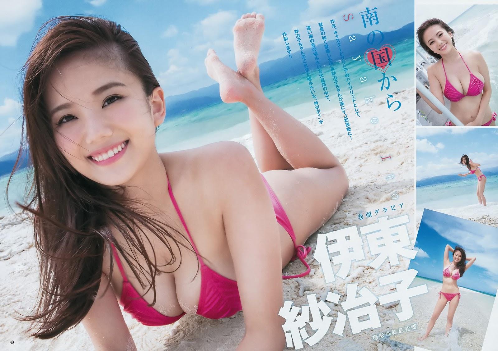 Sayako Ito 伊東紗冶子, Young Jump 2017 No.42 (週刊ヤングジャンプ 2017年42号)