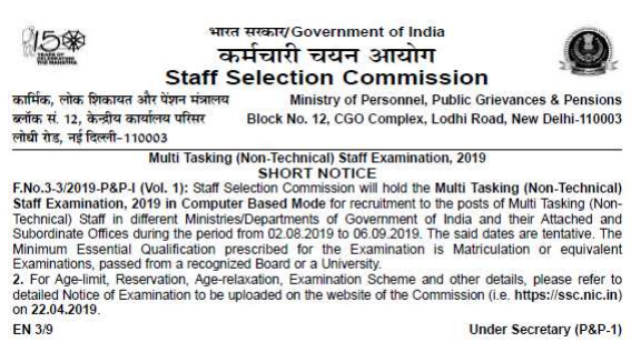 SSC Staff Selection Commission MTS (Non Technical) Multi Tasking