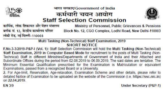 SSC MTS Multi Tasking Staff Jobs Notification 2019