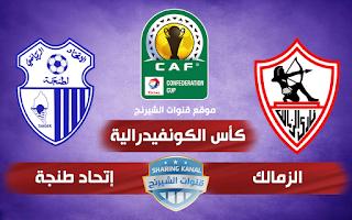 مشاهدة مباراة الزمالك واتحاد طنجة بث مباشر بتاريخ 13-01-2019 كأس الكونفيدرالية الأفريقية