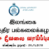 Ocean University of Sri Lanka - VACANCIES