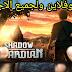 تحميل لعبة Shadow Guardian للاندرويد بحجم 250 ميجا من ميديا فاير وميجا