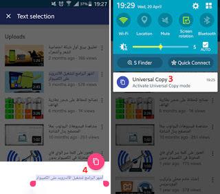 شرح تطبيق Universal Copy لنسخ النص من أي تطبيق على اندرويد