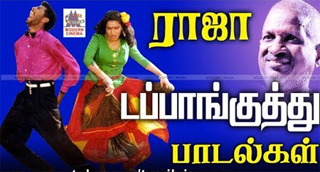 Raja dappanguthu songs