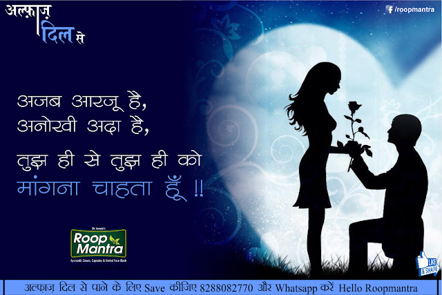 Alfaaz dil se - best hindi shayari