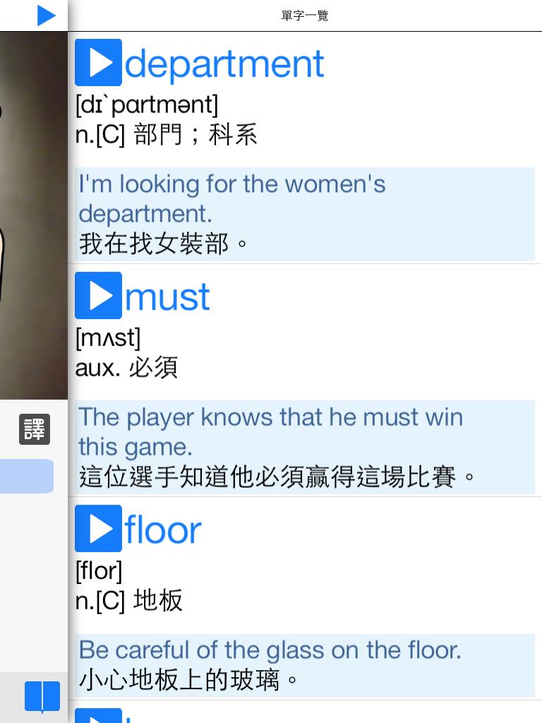 生活英文會話聽力測驗 App:英文即時通行動中教大家說英語