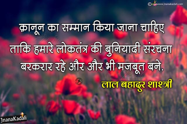 hindi shayari, lalbahadur shastry quotes, best hindi constitution quotes, law and order greatness quotes by lalbahadur Shastry