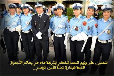 للمقبلين على ولوج المعهد الملكي للشرطة هذه هي مصالح الأجهزة التابعة للإدارة العامة للأمن الوطني