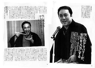 三遊亭楽春の笑いと健康の講演が健康情報誌に掲載されました。