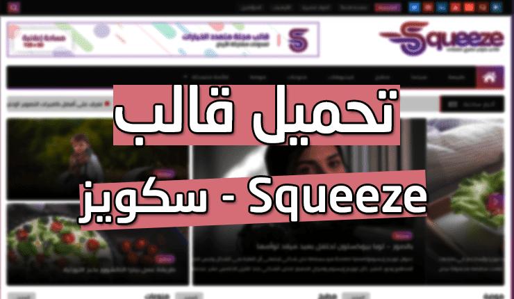 تحميل قالب سكويز - Squeeze مجانا آخر إصدار   أفضل قالب بلوجر 2019