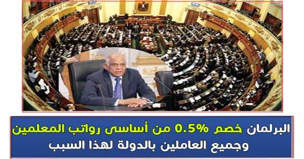 البرلمان خصم 0.5% من أساسى رواتب المعلمين وجميع العاملين بالدولة لهذا السبب