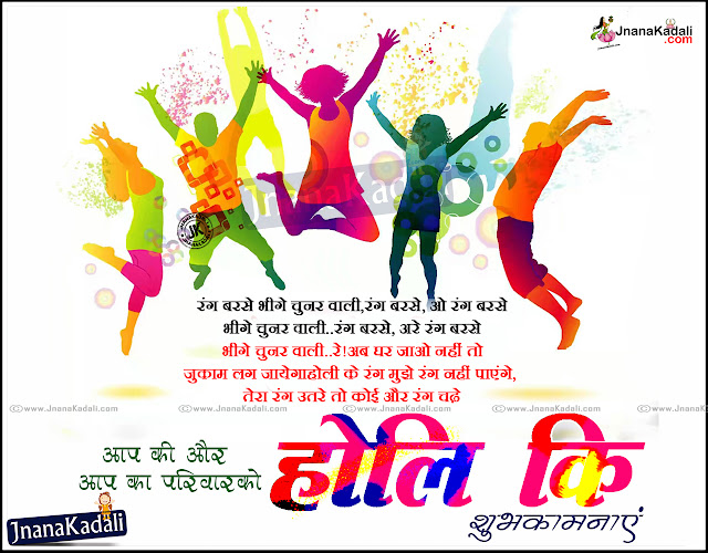 Here is a 2015 Happy Holi Quotations and Nice Wishes and Hindi Shayari Images, Best Holi Festive; Online Quotations. Best Quotes on Holi. Holi Quotes on Festivals. Good Holi Quotations and Hindi Shayari Pictures.  2015 Holi Shayari Pictures.