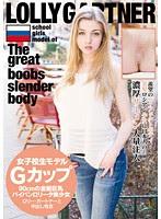 (Re-upload) T28-411 女子校生モデルGカップ90