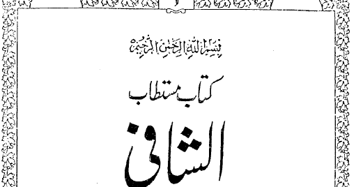 Usool E Kafi In Pdf Download