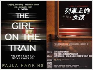 theGirlontheTrain列車上的女孩小說