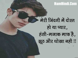 Instagram Attitude Status or Shayari in Hindi