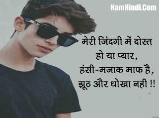 Instagram Attitude Status or Shayari in Hindi