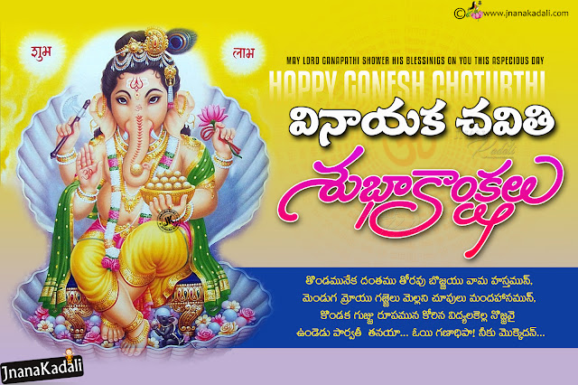 happy ganesh chaturthi quotes in telugu-lord ganesh hd wallpapers greetings in telugu