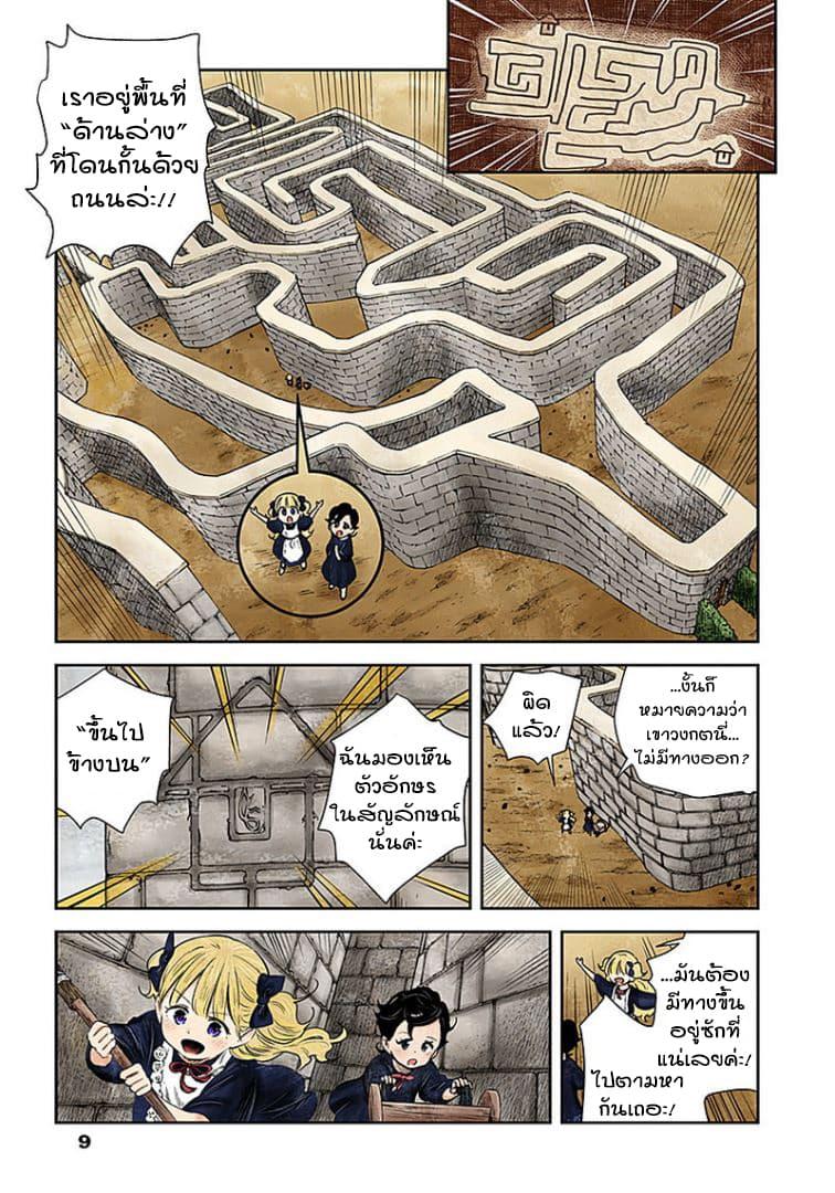 อ่านการ์ตูน Shadows House ตอนที่ 34 หน้าที่ 9