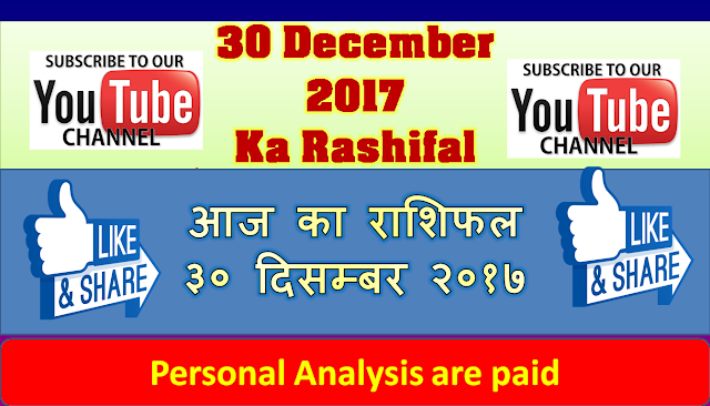 aaj ka rashifal 30 december 2017