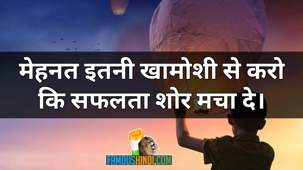 बेस्ट हिंदी मोटिवेशनल कोट्स 2019 - Best Motivational Quotes In Hindi 2019