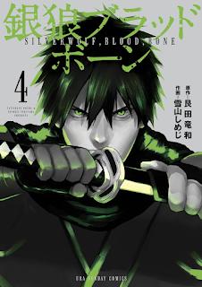 銀狼ブラッドボーン 第01 04巻 [Ginro Blood Bone Vol 01 04], manga, download, free