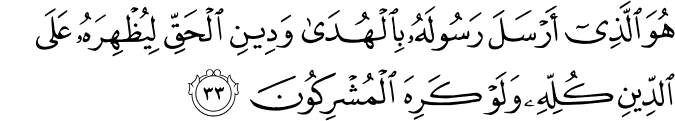 Surat At Taubah Ayat 33