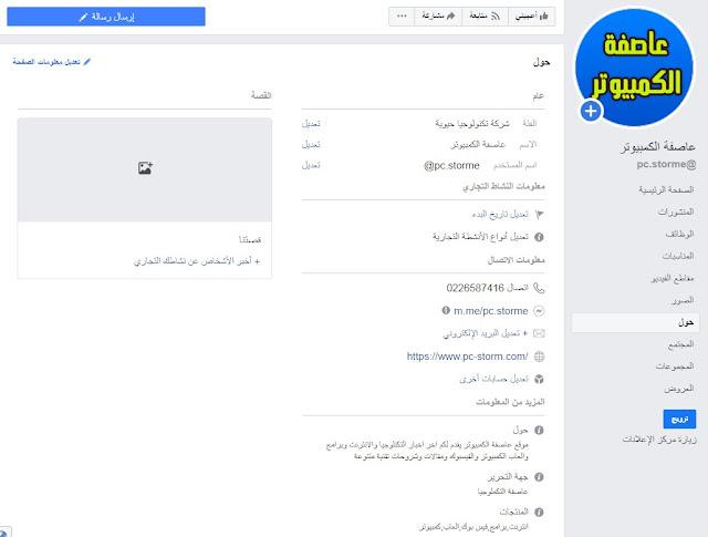 انشاء صفحة فيس بوك والربح منها
