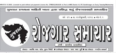 Download Gujarat Rojgar Samachar (PDF) Date: 20-02-2019