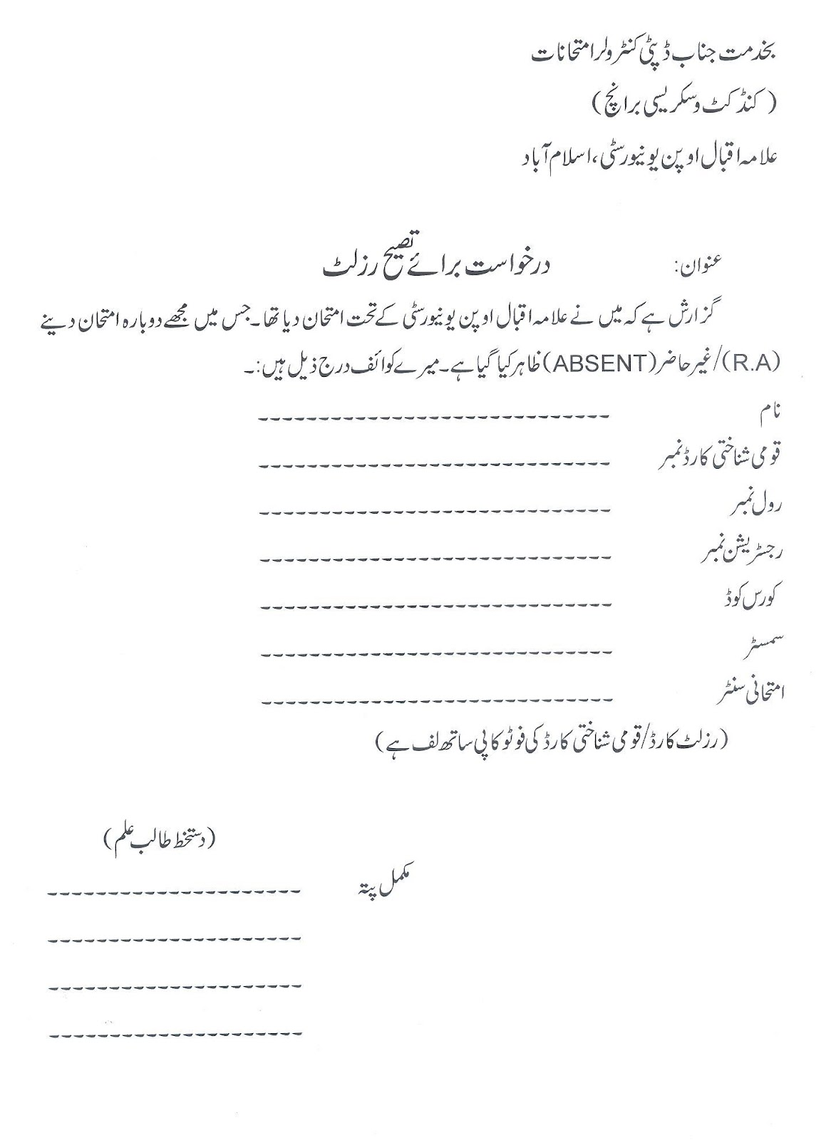 Allama Iqbal Open University Revision Of Result