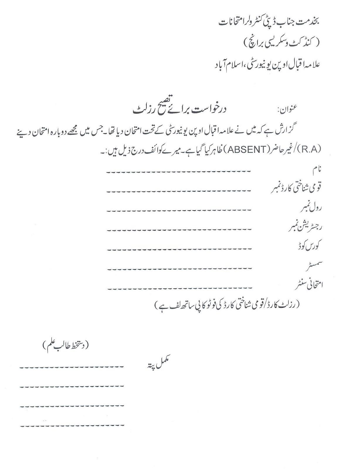 Allama Iqbal Open University Revision Of Result
