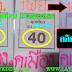 มาแล้ว...เลขเด็ดงวดนี้ 2ตัวตรงๆ หวยซอง ชุดเดียวคูเมือง งวดวันที่ 16/11/61