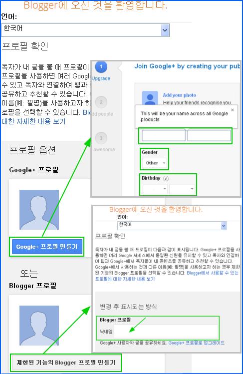 구글블로그 사용법: 구글블로그 만들기 - 처음 만드는 방법