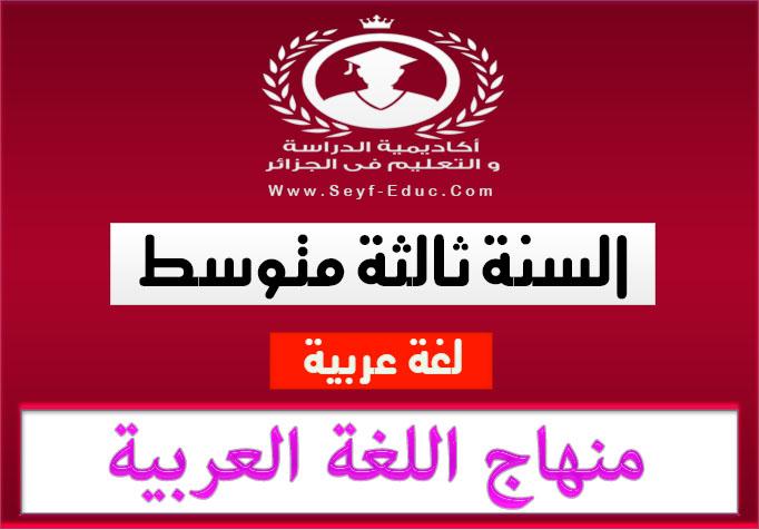 منهاج لمادة اللغة العربية