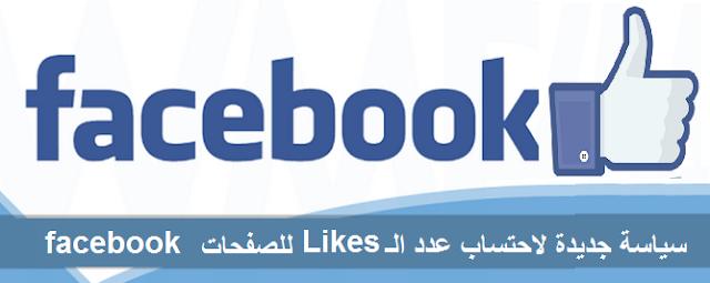 سياسة جديدة لاحتساب عدد  facebook