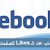 سياسة جديدة لاحتساب عدد الـ Likes للصفحات facebook