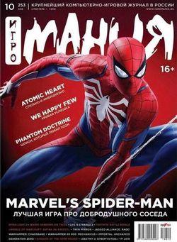 Читать онлайн журнал Игромания (№10 октябрь 2018) или скачать журнал бесплатно