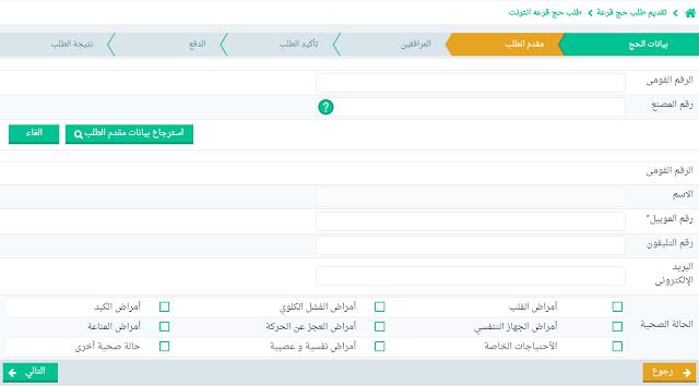 تقديم طلب حج قرعة وزارة الداخلية 2018 طلب حج قرعه انترنت التسجيل متاح الان