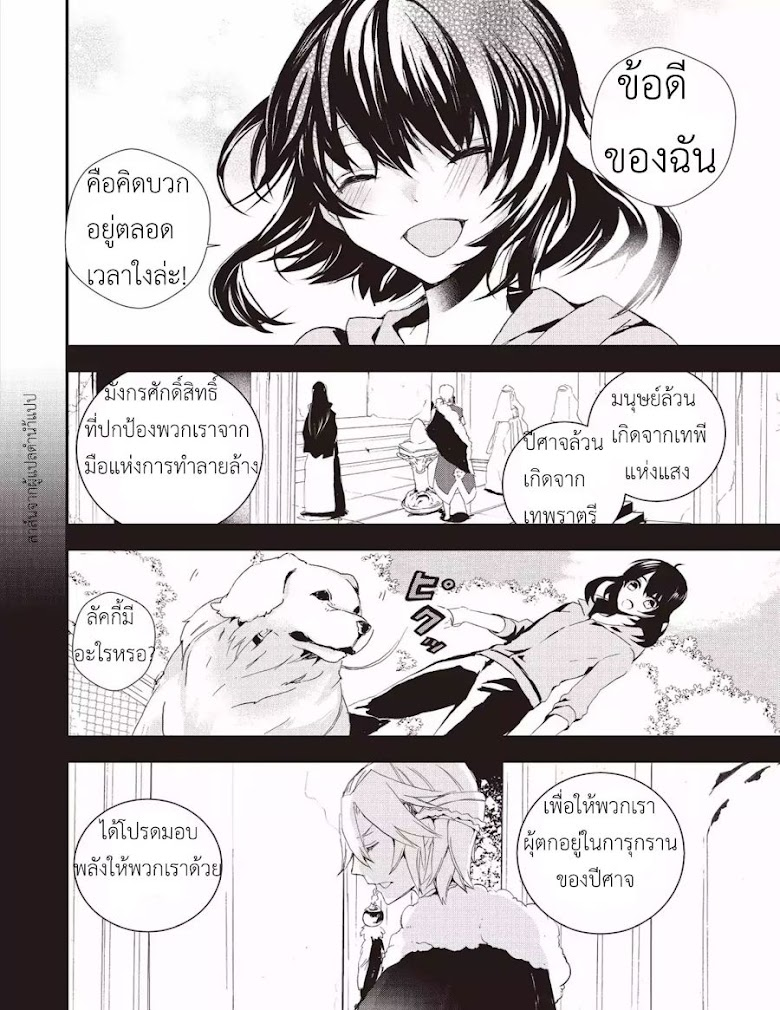 Baby Dragon Sitter - หน้า 7