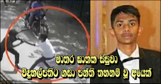 Matara killer-student was someone who had attacked principal and expelled from class!