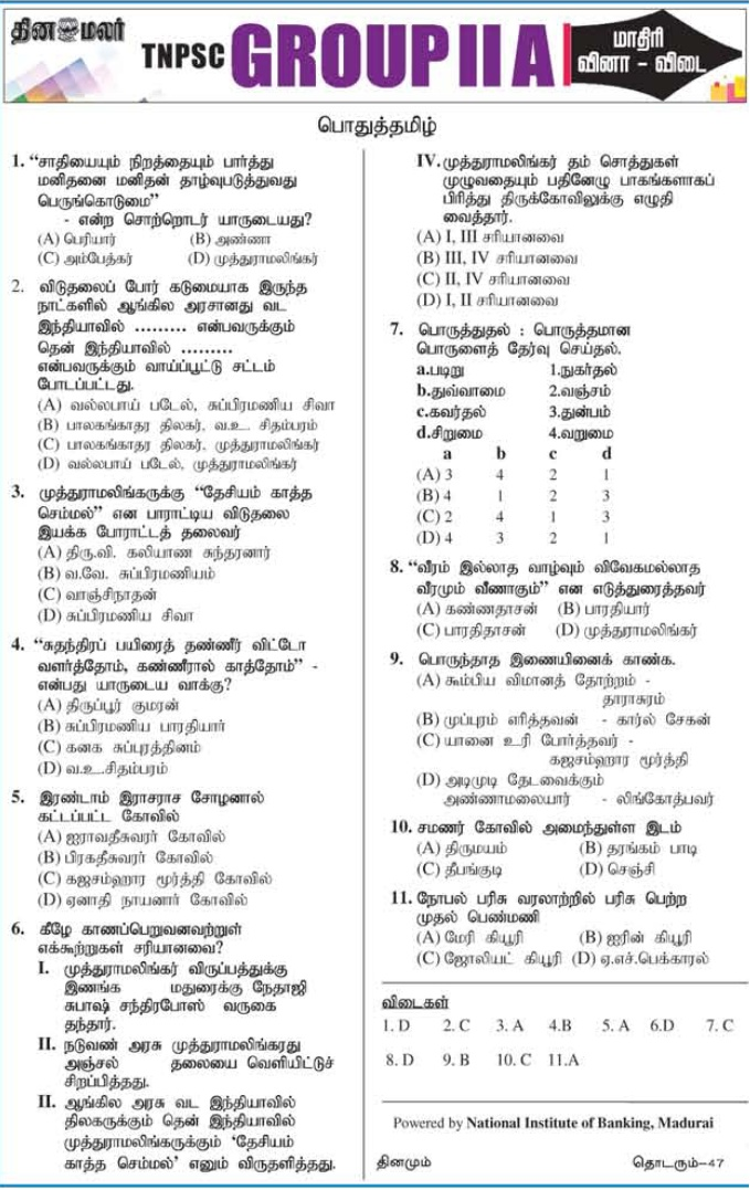 tnpsc general tamil www.tnpsclink.in