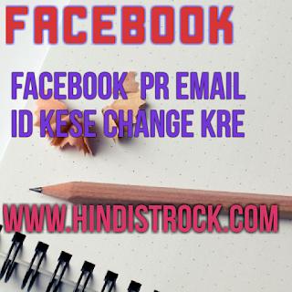 Facebook Primary Email aur Phone Number ko change kiya ja skta hai