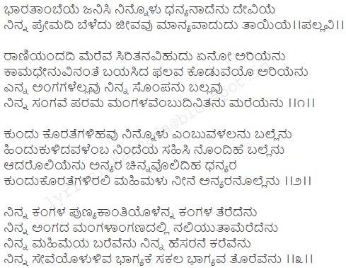 Bharatambeye janisi ninnolu song lyrics in Kannada