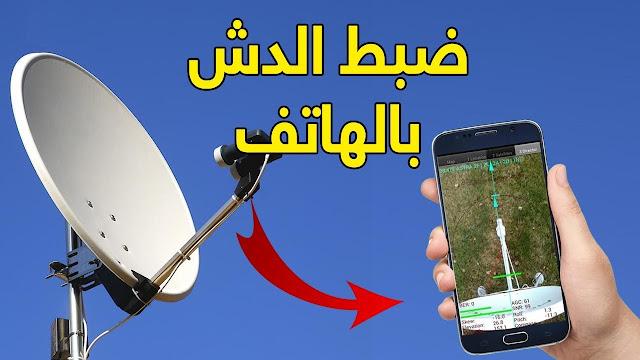 توجيه طبق الساتلايت الى أي قمر صناعي باستخدام هاتفك بدون تلفزيون ورسيفر