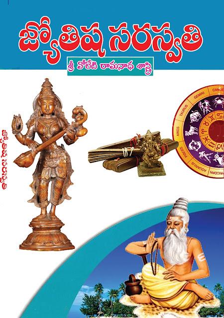 జ్యోతిష సరస్వతి | Jyothisha Saraswathi | GRANTHANIDHI | MOHANPUBLICATIONS | bhaktipustakalu