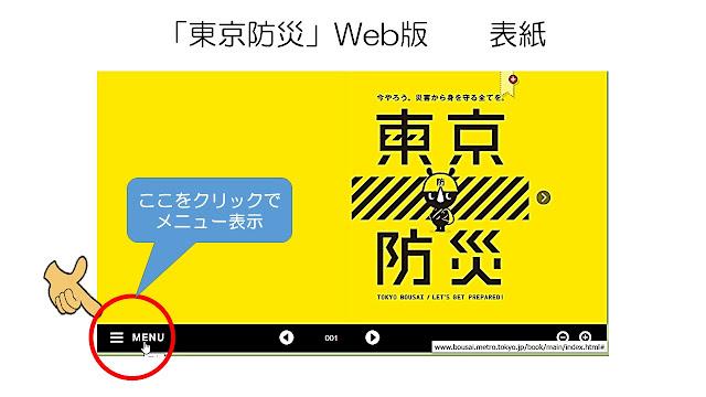 「東京防災」Web版