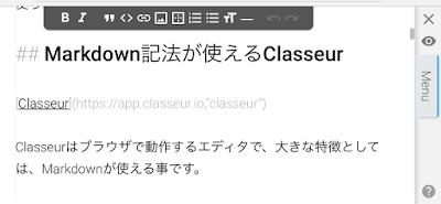 Bloggerに投稿できるWebエディタ「Classeur」