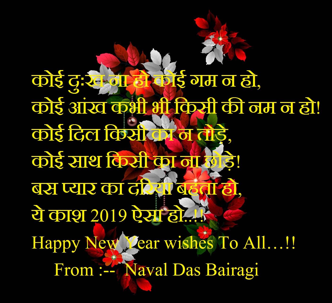 Happy New Year Gujarati 2019 46
