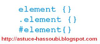 هل تعلم ما الفرق بين element وelement.و element#  في اكواد CSS